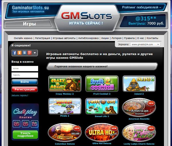 Азартный клуб Gmslots - для тех, кто ценит лучшее
