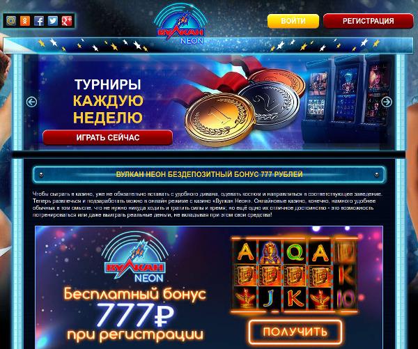 Бонусы и турниры в казино Вулкан Неон онлайн