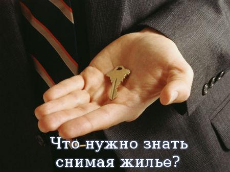 Что нужно знать, снимая жилье?