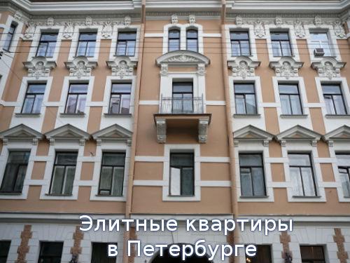 Элитные квартиры в Петербурге