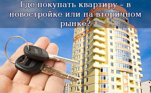 Где покупать квартиру – в новостройке или на вторичном рынке?
