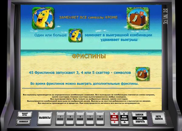 Игровой автомат Bananas Go Bahamas - бесплатно играть в Вулкан казино