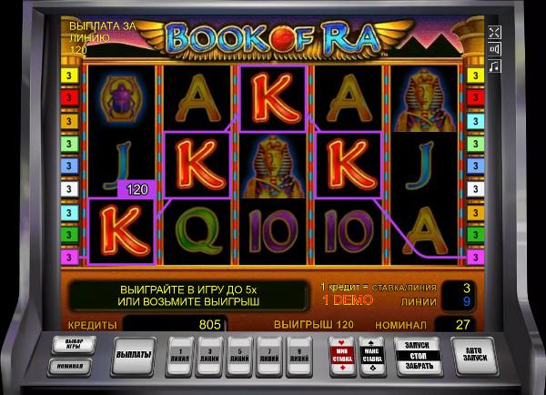 Игровой автомат Book of Ra - играть на официальный сайт Вулкан Платинум казино