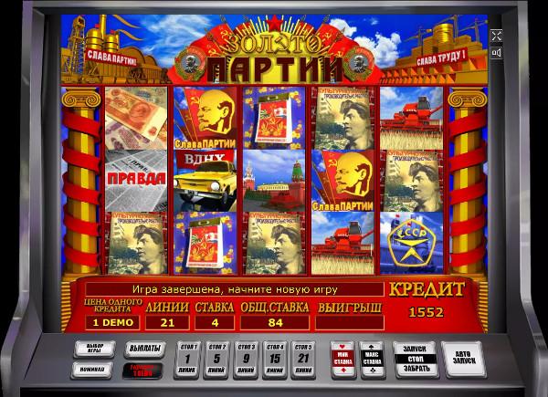 Игровой автомат Золото Партии - играй в онлайн казино Буй и выиграй