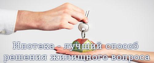 Ипотека - лучший способ решения жилищного вопроса