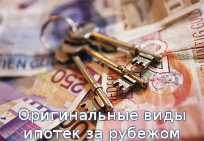 Оригинальные виды ипотек за рубежом