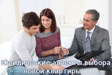 Юридические аспекты выбора новой квартиры