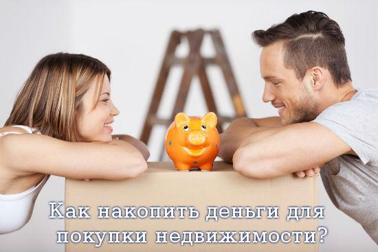 Как накопить деньги для покупки недвижимости?