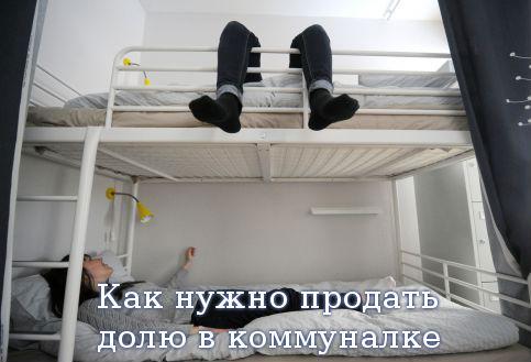Как нужно продать долю в коммуналке