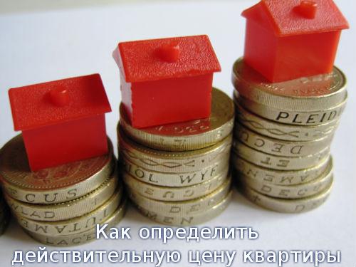 Как определить действительную цену квартиры