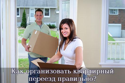 Как организовать квартирный переезд правильно?