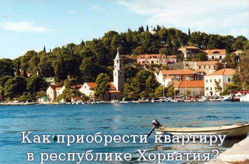 Как приобрести квартиру в республике Хорватия?