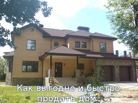 Как выгодно и быстро продать дом