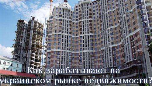 Как зарабатывают на украинском рынке недвижимости?