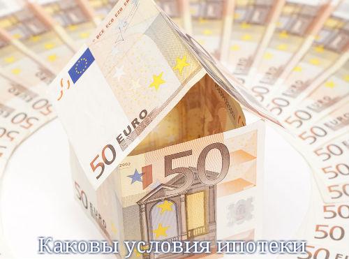 Каковы условия ипотеки