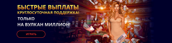 vylkan-million.com