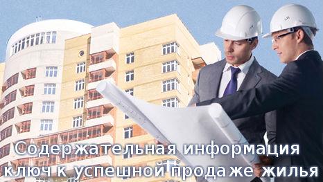 Содержательная информация – ключ к успешной продаже жилья