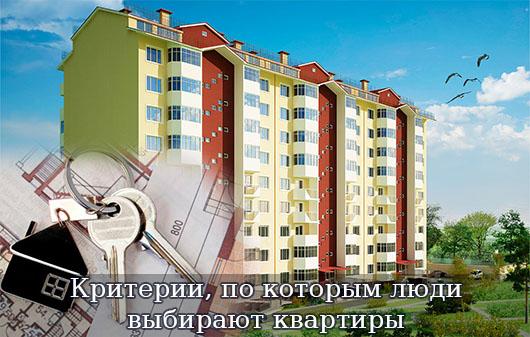 Критерии, по которым люди выбирают квартиры