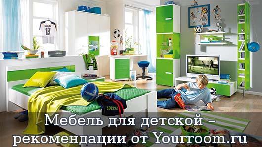 Мебель для детской – рекомендации от Yourroom.ru