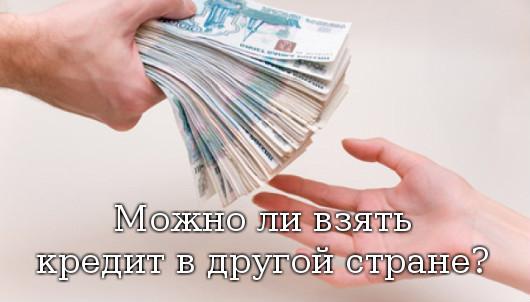 Можно ли взять кредит в другой стране?