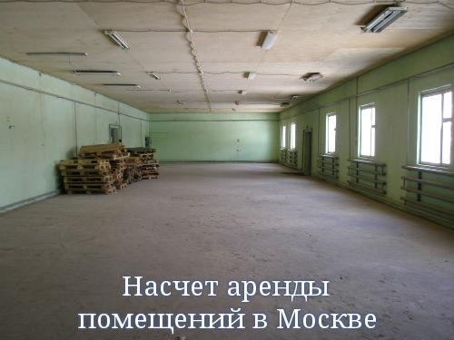 Насчет аренды помещений в Москве