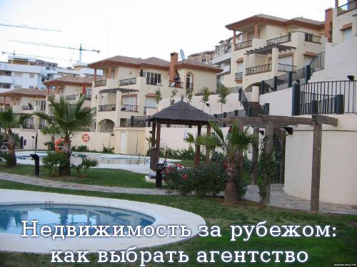 Недвижимость за рубежом: как выбрать агентство