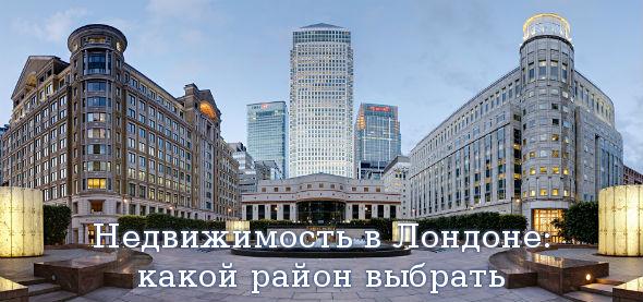 Недвижимость в Лондоне: какой район выбрать