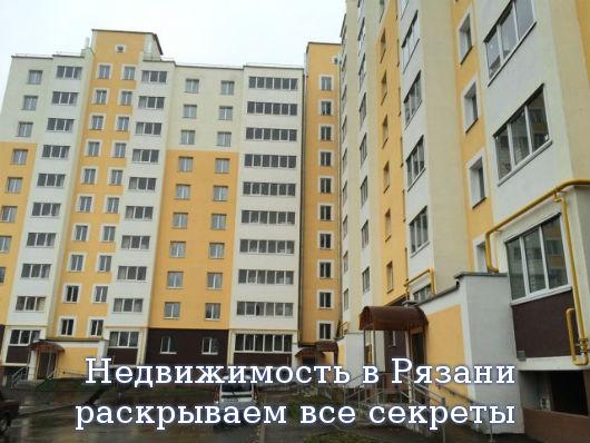 Недвижимость в Рязани - раскрываем все секреты