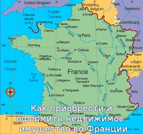 Как приобрести и оформить недвижимое имущество во Франции