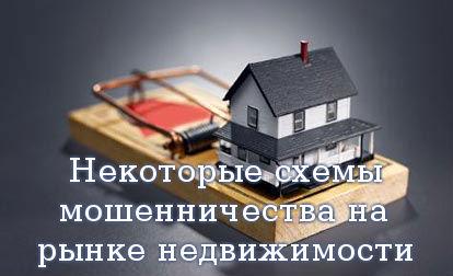 Некоторые схемы мошенничества на рынке недвижимости