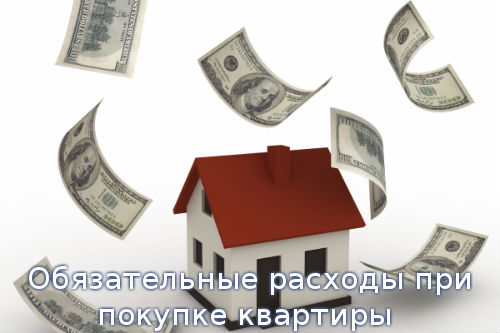 Обязательные расходы при покупке квартиры