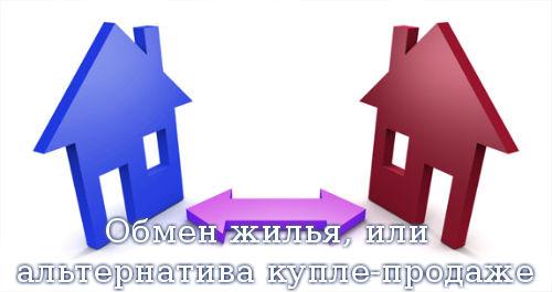 Обмен жилья, или альтернатива купле-продаже