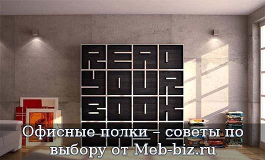 Офисные полки – советы по выбору от Meb-biz.ru