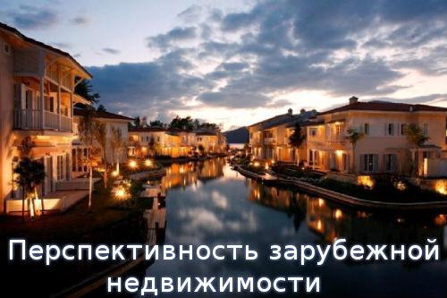 Перспективность зарубежной недвижимости