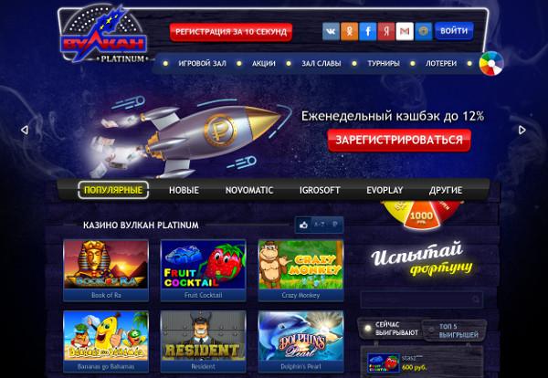 Почему столь многие игроки выбирают казино Вулкан Платинум