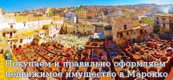 Покупаем и правильно оформляем недвижимое имущество в Марокко