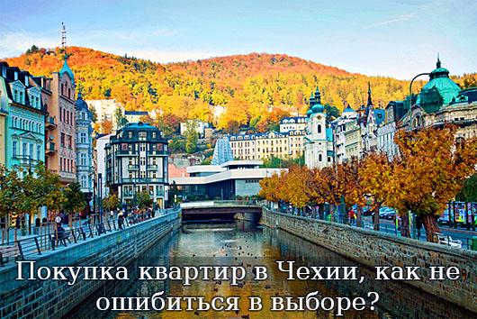 Покупка квартир в Чехии, как не ошибиться в выборе?