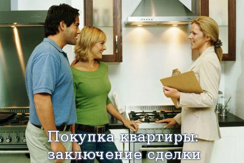 Покупка квартиры: заключение сделки