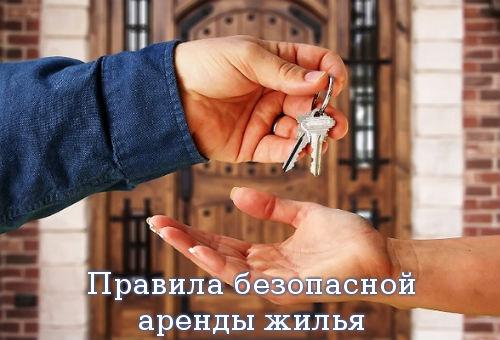 Правила безопасной аренды жилья