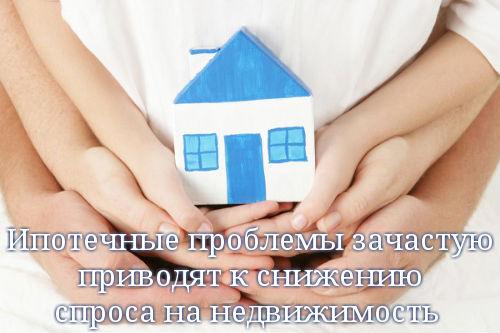Ипотечные проблемы зачастую приводят к снижению спроса на недвижимость
