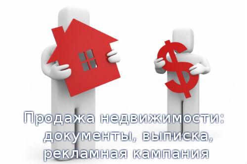 Продажа недвижимости: документы, выписка, рекламная кампания