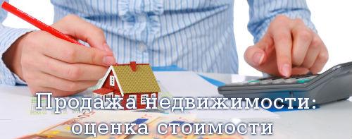 Продажа недвижимости: оценка стоимости