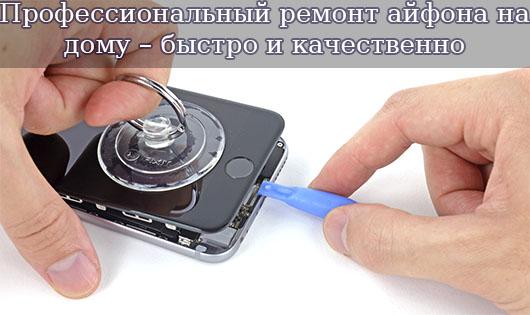 Профессиональный ремонт айфона на дому – быстро и качественно