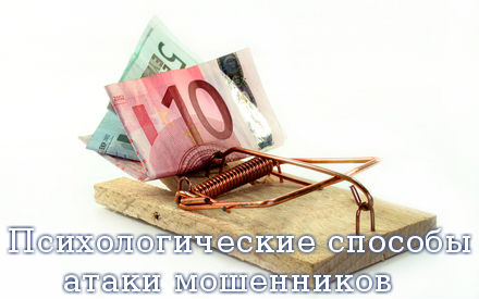 Психологические способы атаки мошенников