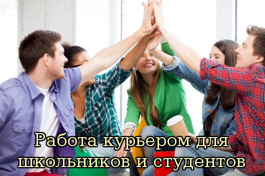 Работа курьером для школьников и студентов