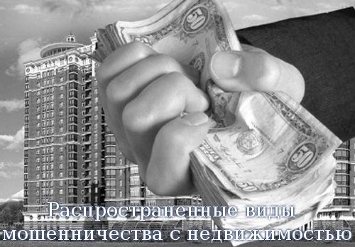Распространенные виды мошенничества с недвижимостью