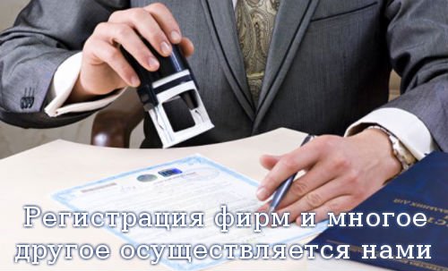 Регистрация фирм и многое другое осуществляется нами