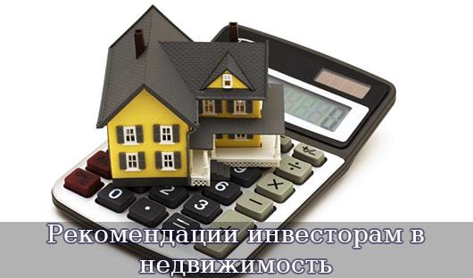 Рекомендации инвесторам в недвижимость