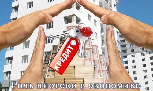 Роль ипотеки в экономике