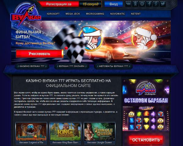 Секреты популярности казино - почему многие выбирают Вулкан 777